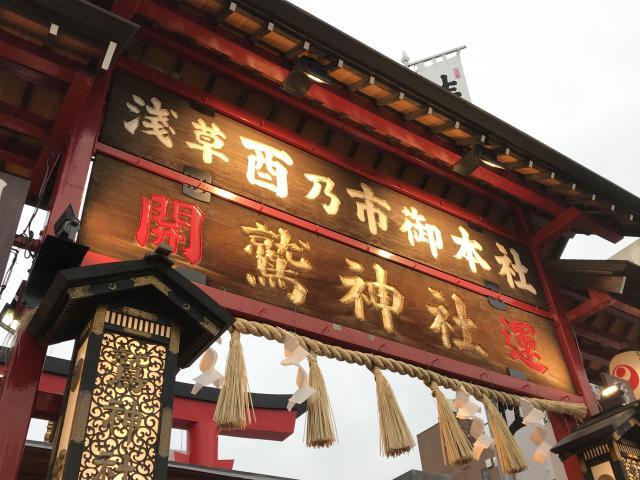 """""""鷲神社"""""""