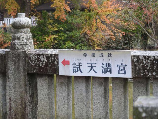 普賢院(岡山県)