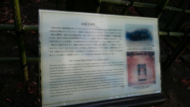 旧稲生神社(東京都築地市場駅) - 歴史の写真