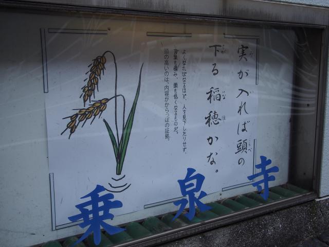 乗泉寺の歴史