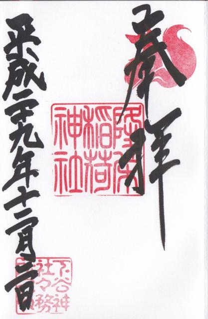 東京都下谷神社の御朱印