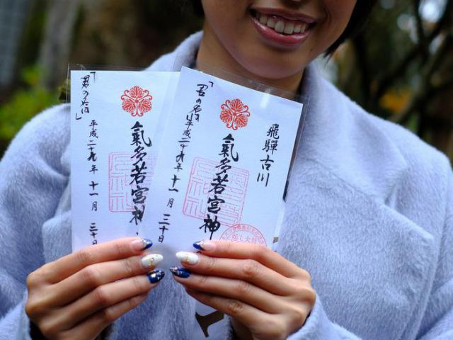 岐阜県気多若宮神社の御朱印