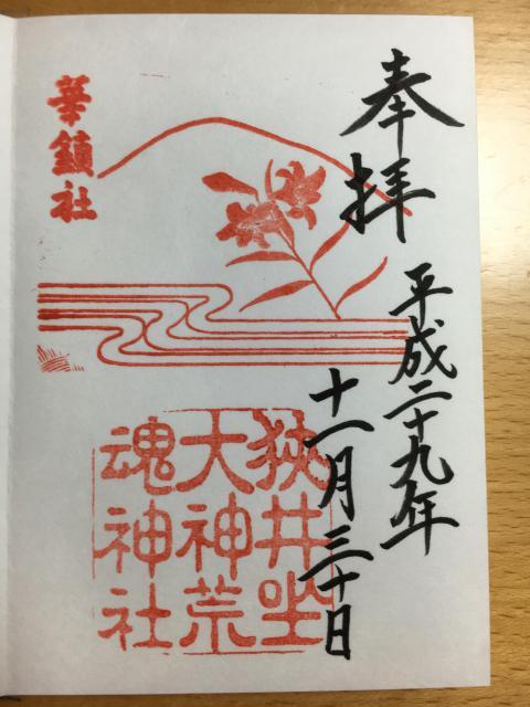 奈良県狭井神社の御朱印