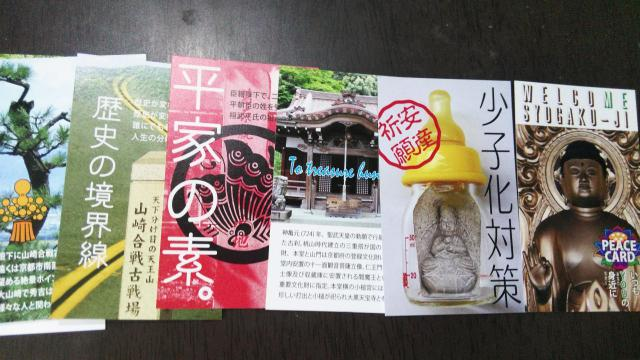 妙喜庵(京都府)