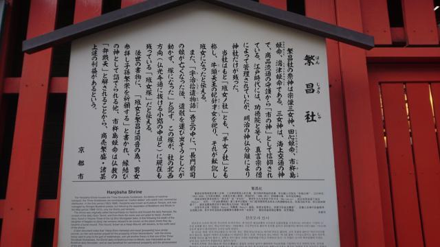 京都府繁昌神社の歴史