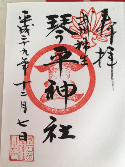 神奈川県琴平神社の御朱印