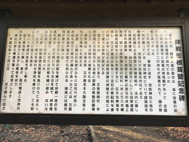 千葉県茂侶神社(三輪茂侶神社)の写真