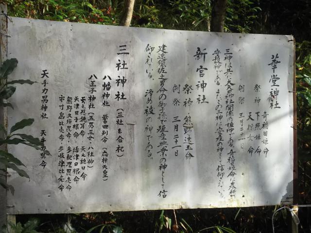大矢田神社の歴史