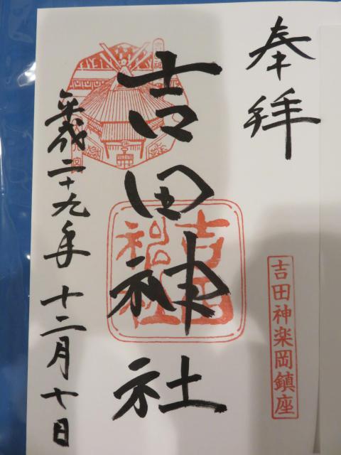 京都府吉田神社の御朱印