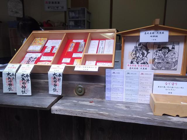 大矢田神社の授与品その他