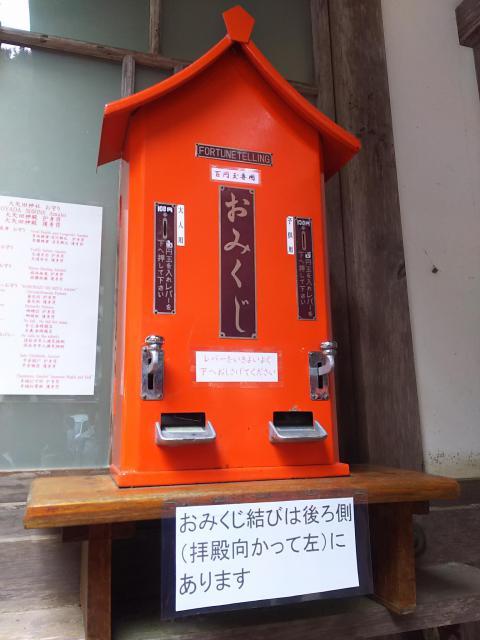 大矢田神社のおみくじ