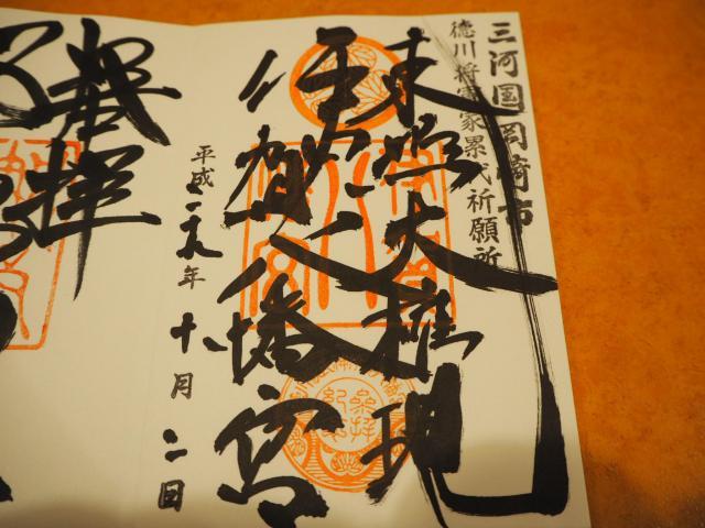 愛知県伊賀八幡宮の御朱印