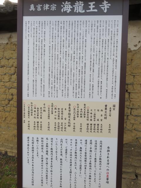 海龍王寺の歴史