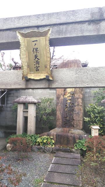 京都府安楽寺天満宮の鳥居