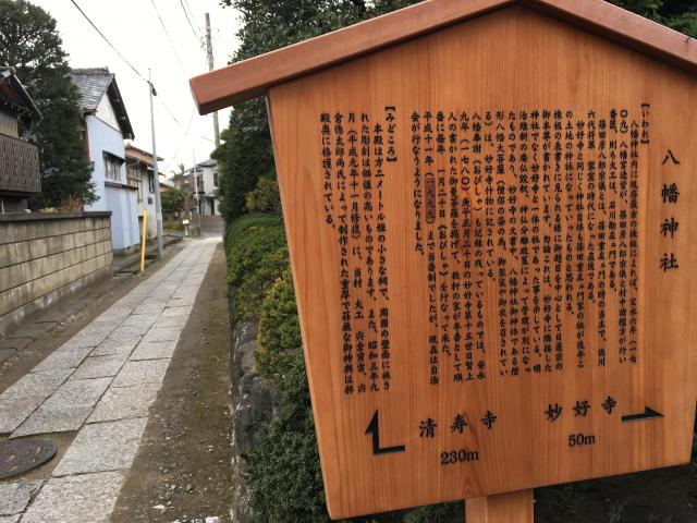 春日神社の近くの神社お寺|上妙典八幡神社
