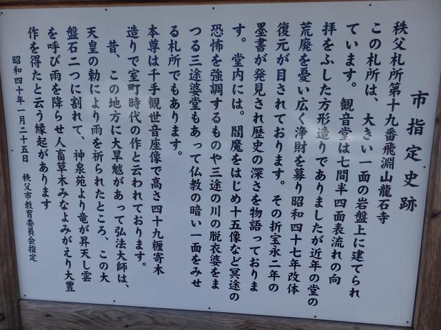 龍石寺の歴史