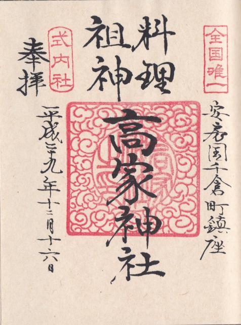 千葉県高家神社の御朱印