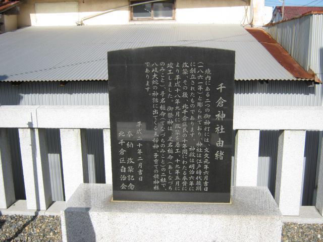 千倉神社(千葉県千倉駅) - 歴史の写真
