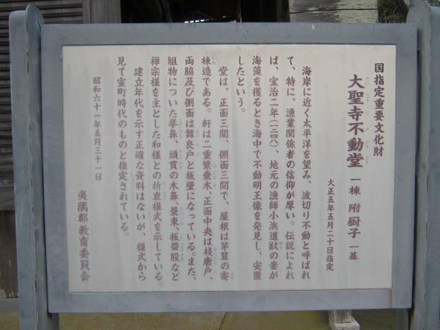 大聖寺(千葉県大原駅) - 歴史の写真
