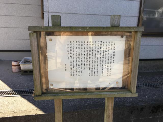 春日神社(千葉県妙典駅) - 歴史の写真