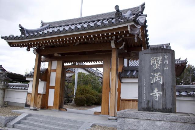 京都府蟹満寺の山門