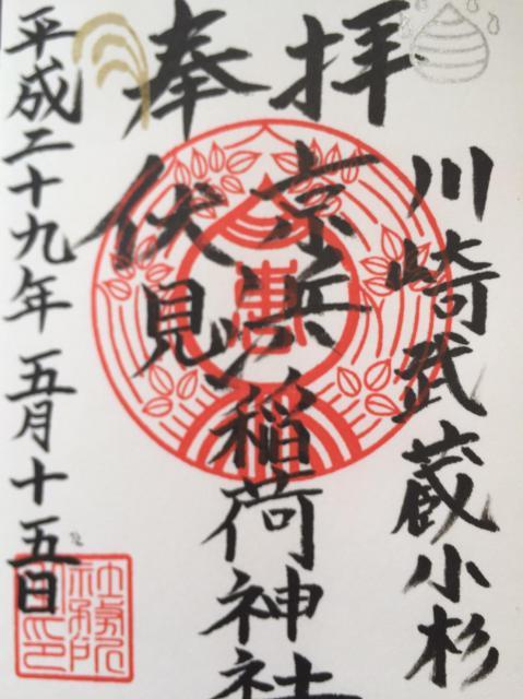 神奈川県京濱伏見稲荷神社の御朱印