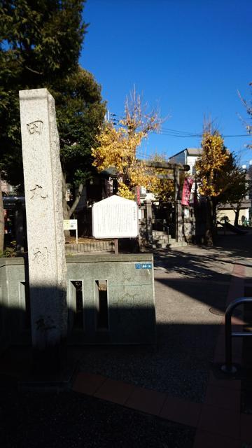 田丸稲荷神社(東京都)