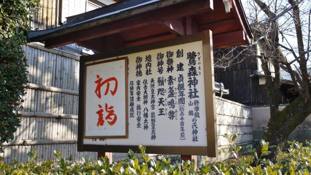 鷺森神社の歴史