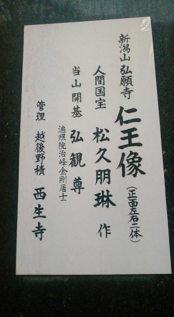 弘願寺の歴史