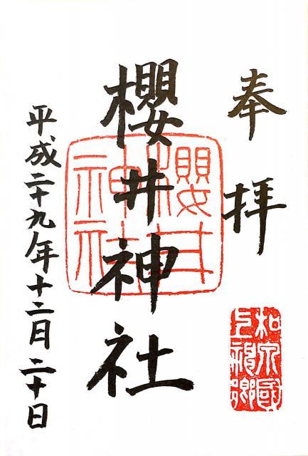 櫻井神社の御朱印