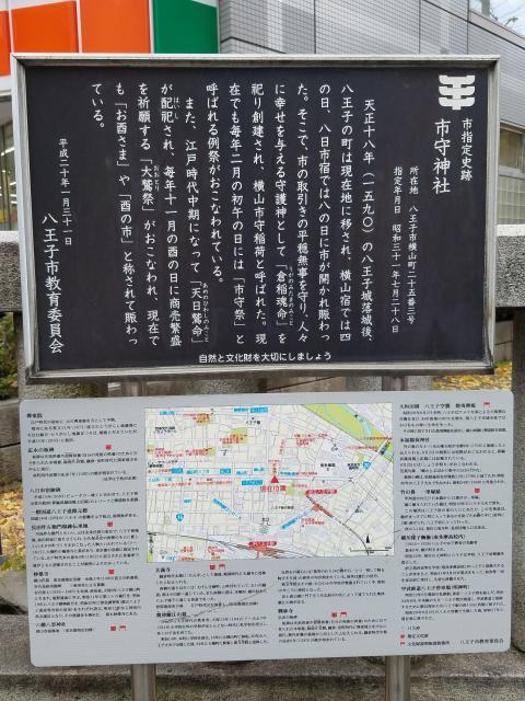 市守神社の歴史