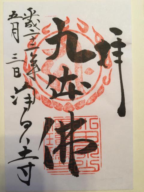 京都府浄瑠璃寺の御朱印
