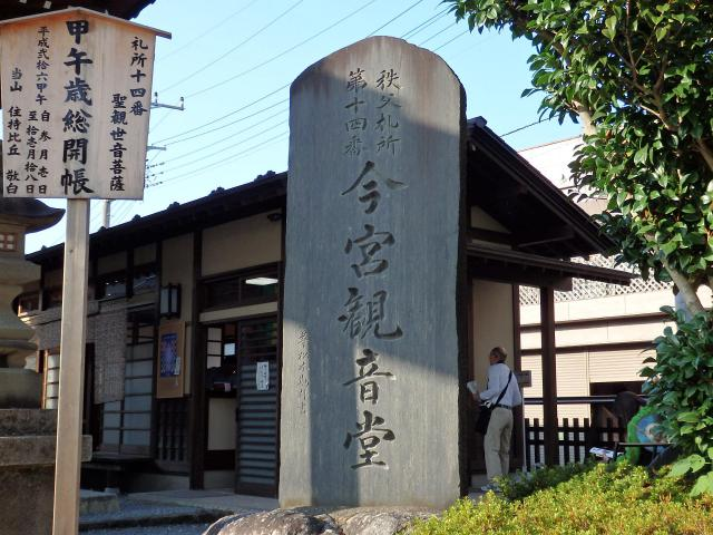 埼玉県長岳山 今宮坊の建物その他