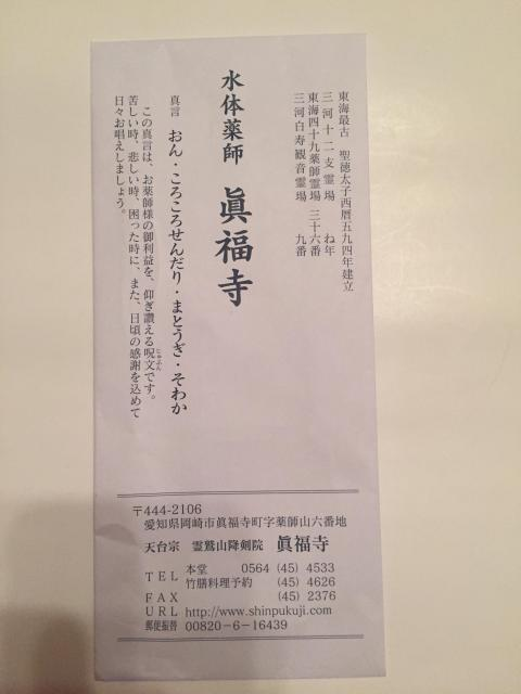 愛知県真福寺の授与品その他