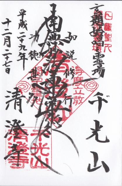 千葉県清澄寺の御朱印