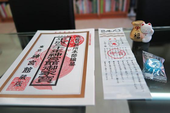 東京都三島神社の授与品その他
