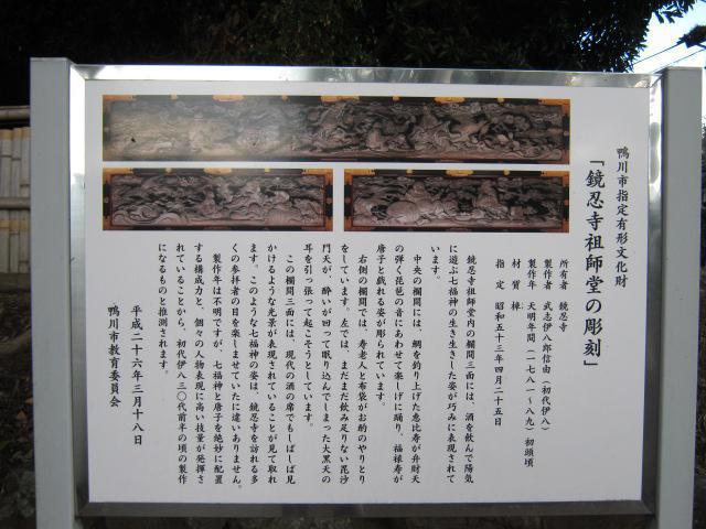 鏡忍寺の歴史