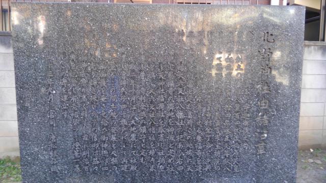 東京都北野神社の歴史