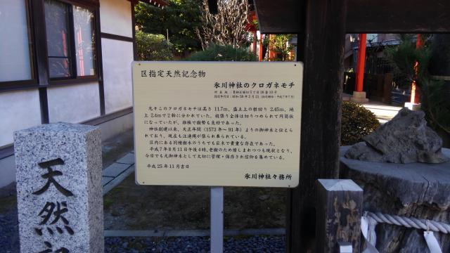 葛飾氷川神社(東京都堀切菖蒲園駅) - 歴史の写真