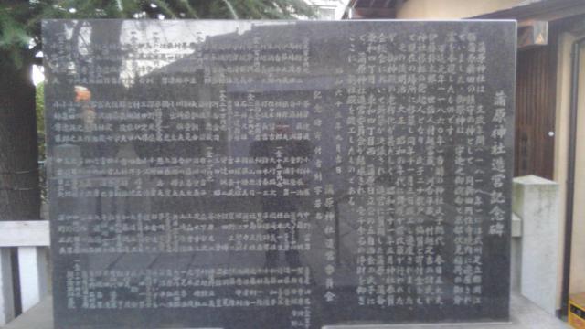 蒲原神社(東京都)