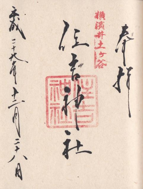 神奈川県住吉神社の御朱印