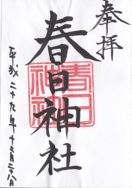 神奈川県春日神社の御朱印