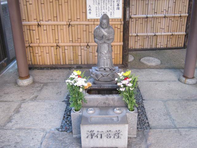 久成寺の仏像