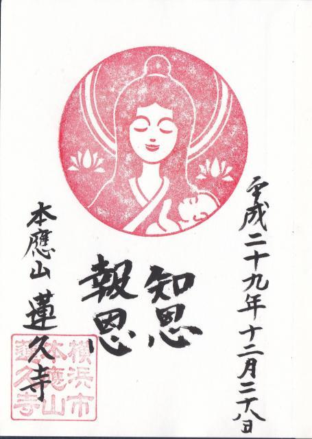 神奈川県蓮久寺の御朱印