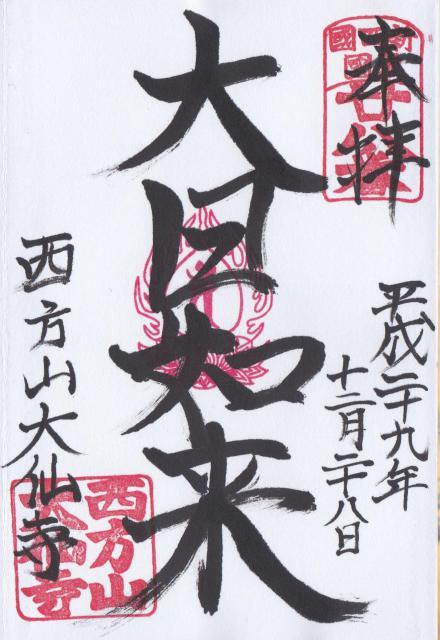 神奈川県大仙寺の御朱印