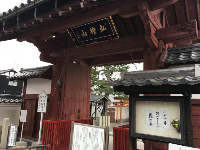 滋賀県宗安寺の山門