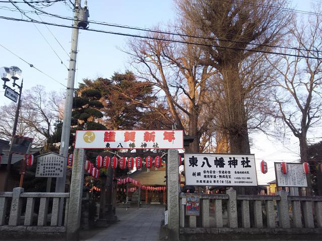 東八幡神社の初詣