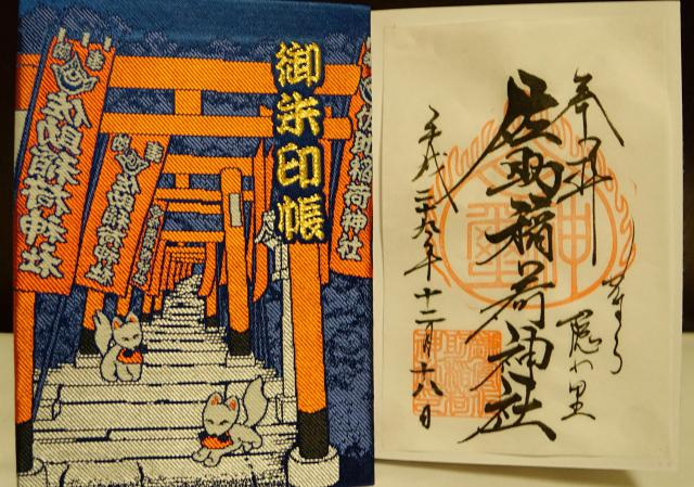 佐助稲荷神社の御朱印帳