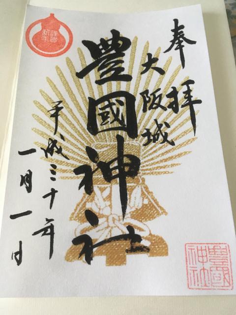 大阪府豊國神社の本殿