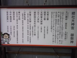 総社大神宮の歴史